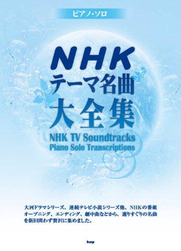 ピアノソロ NHKテーマ名曲大全集 (PIANO SOLO) (楽譜)