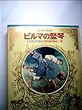 ビルマの竪琴 (昭和27年) (ともだちシリーズ〈2〉)