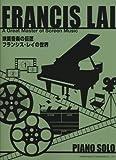 Piano Solo 映画音楽の巨匠 フランシス・レイの世界 (ピアノ・ソロ)