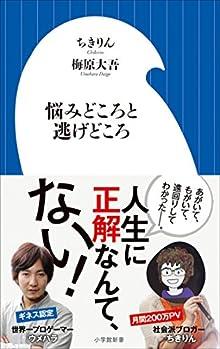 悩みどころと逃げどころ(小学館新書)