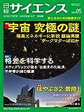 日経サイエンス2019年5月号