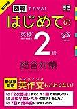 CD2枚付 改訂新版 はじめての英検2級総合対策 (アスク出版の英検書)
