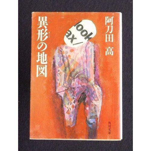 異形の地図 (角川文庫 (5728))の詳細を見る