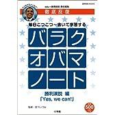 徹底反復ドリル バラクオバマノート 勝利演説編 (教育技術MOOK)