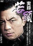 実録・若頭[DVD]