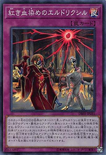 紅き血染めのエルドリクシル スーパーレア 遊戯王 シークレット・スレイヤーズ dbss-jp031