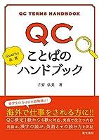 QCことばのハンドブック