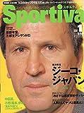 Sportiva (スポルティ-バ) 2003年1月号