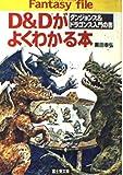 D&Dがよくわかる本―ダンジョンズ&ドラゴンズ入門の書 (富士見文庫―富士見ドラゴンブック)