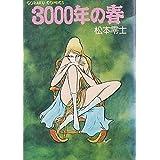 3000年の春 (ゴラクコミックス)