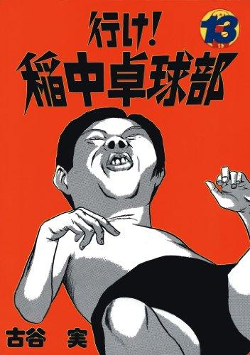 行け!稲中卓球部(13) (ヤンマガKCスペシャル (648))