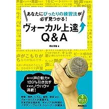 あなたにぴったりの練習法が必ず見つかる!ヴォーカル上達Q&A