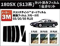 IR 断熱フィルム 3M (スリーエム) スコッチティント オートフィルム ニッサン 180SX (RS13 / RPS13 / KS13 / KRPS13) カット済みカーフィルム/スモーク IR 35 PLUS