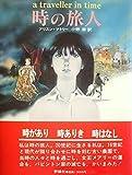 時の旅人 (1981年) (児童図書館・文学の部屋)