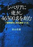 シベリアに逝きし46300名を刻む―ソ連抑留死亡者名簿をつくる