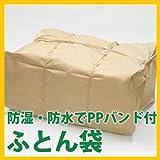 【2026】 ふとん袋 1 袋 (950×630×800 ベルト付)