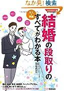 本人両親 結婚の段取りのすべてがわかる本
