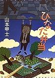 ひなた弁当 (2011-09-22T00:00:00.000) -