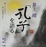 「孔子」を語る [新潮CD] (新潮CD 講演)