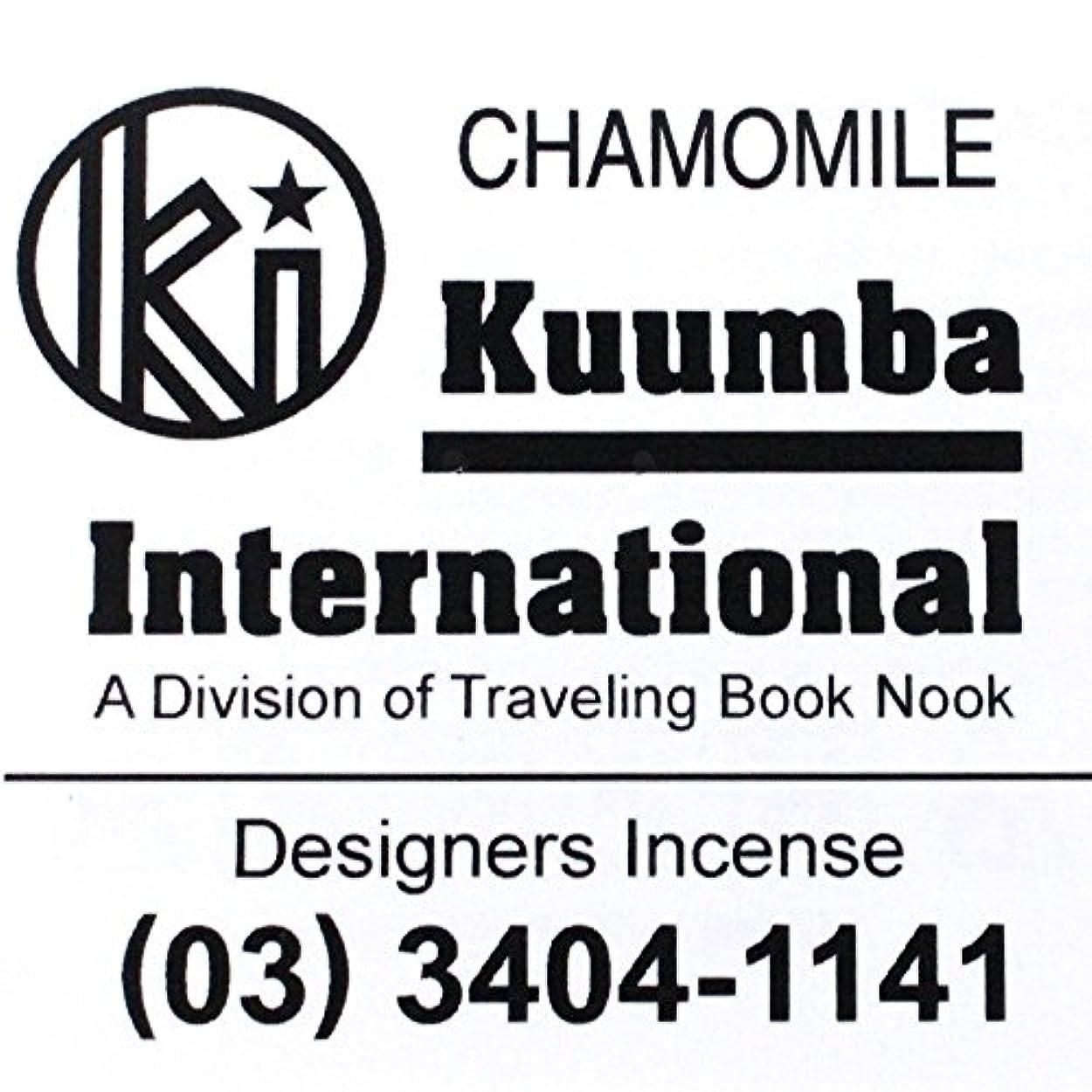 ラケットビーチマーキー(クンバ) KUUMBA『incense』(CHAMOMILE) (Regular size)