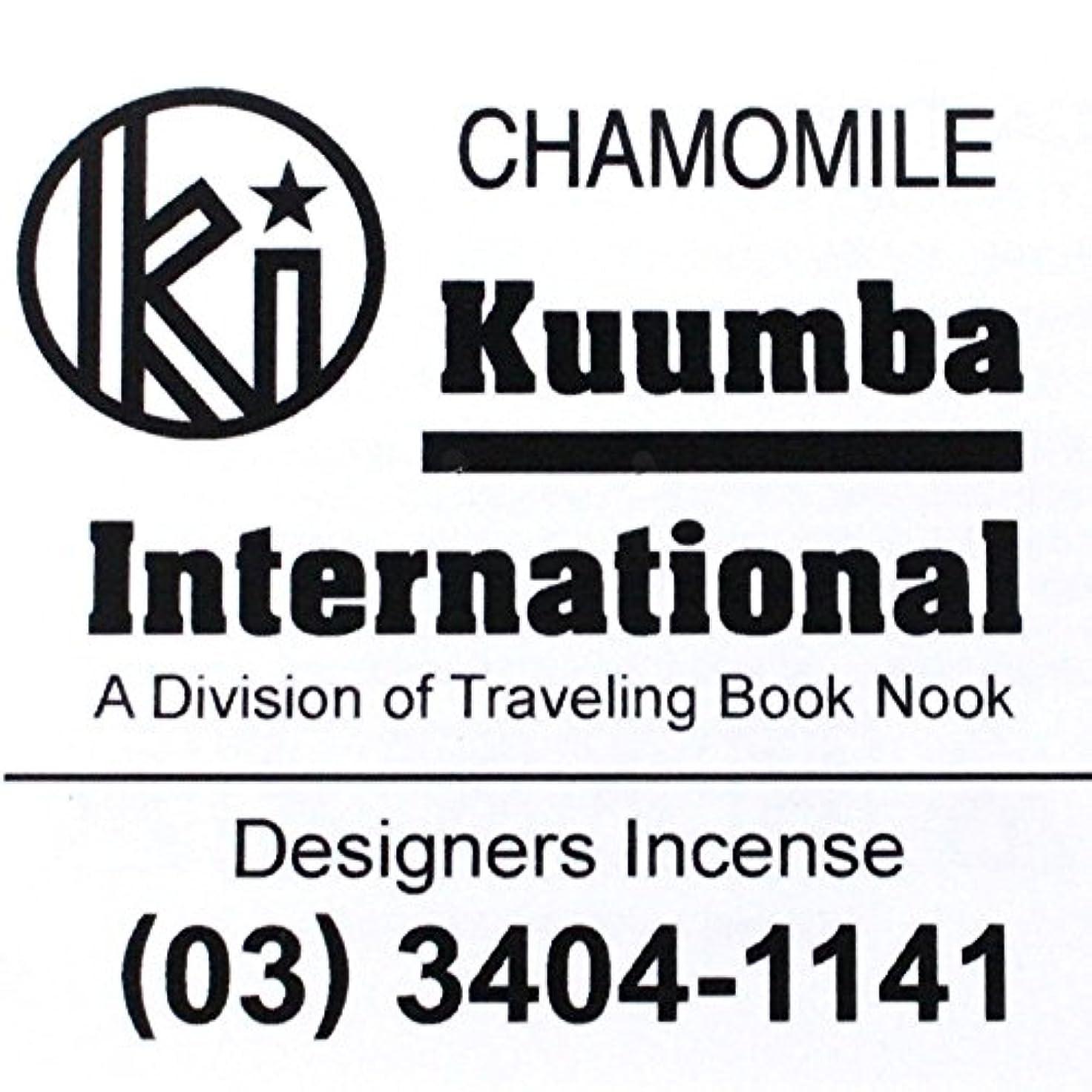 放棄する補助金意義(クンバ) KUUMBA『incense』(CHAMOMILE) (Regular size)