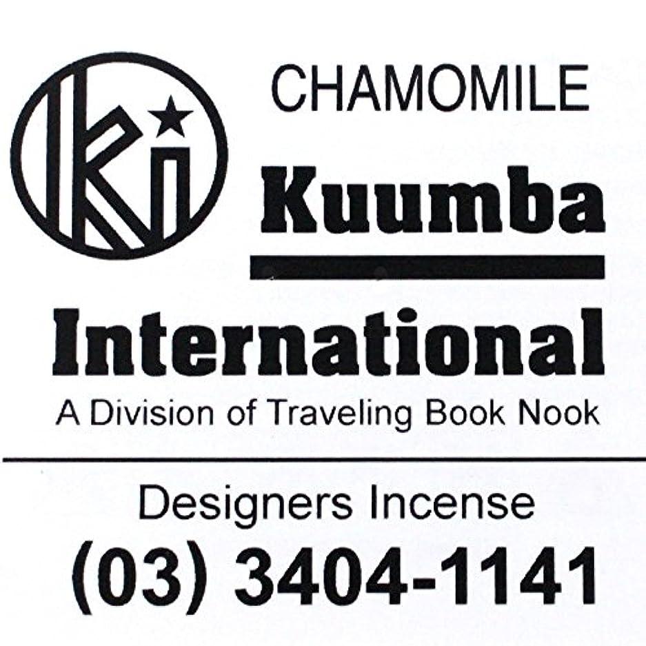 細胞楽観的後退する(クンバ) KUUMBA『incense』(CHAMOMILE) (Regular size)