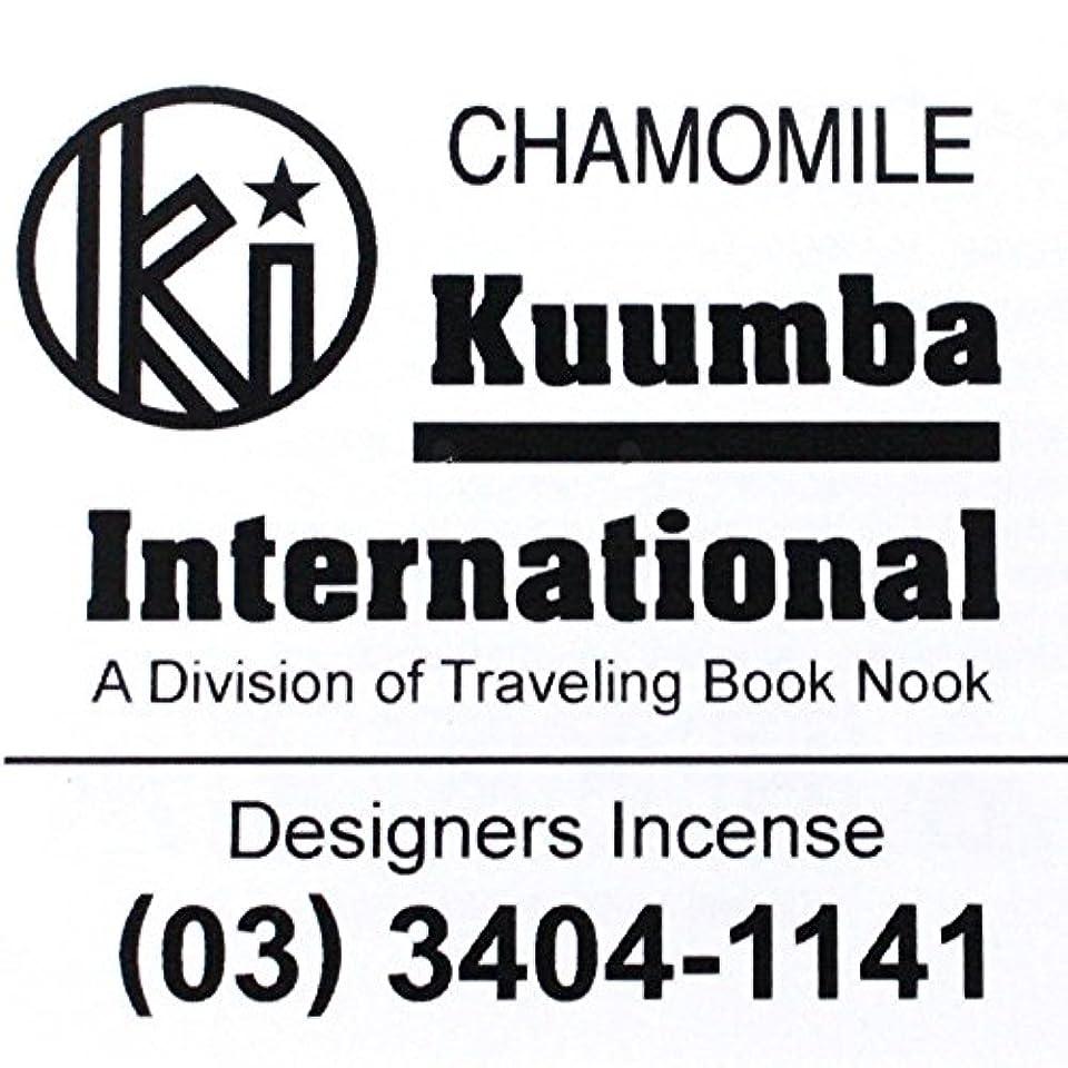 砲兵チート傑作(クンバ) KUUMBA『incense』(CHAMOMILE) (Regular size)
