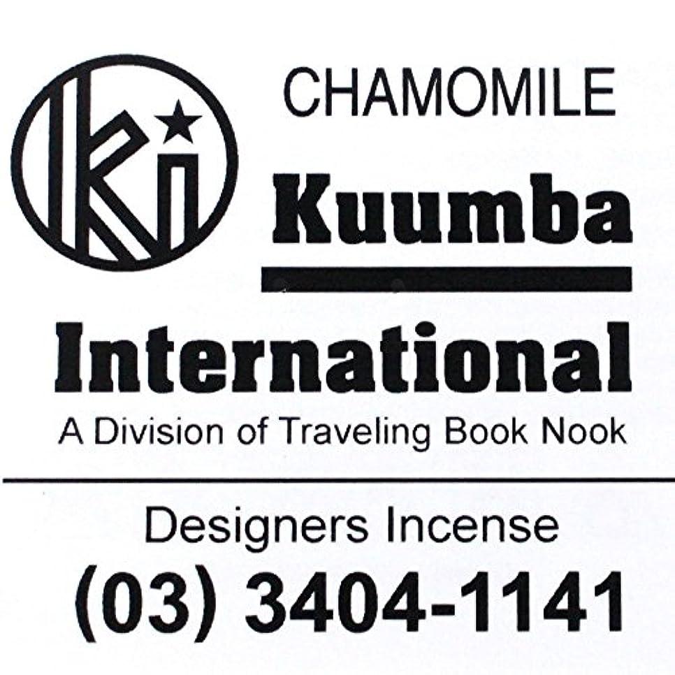ヒゲ殉教者自動車(クンバ) KUUMBA『incense』(CHAMOMILE) (Regular size)