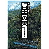 日本の美 北海道 2―写真記録