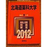 北海道薬科大学 (2012年版 大学入試シリーズ)