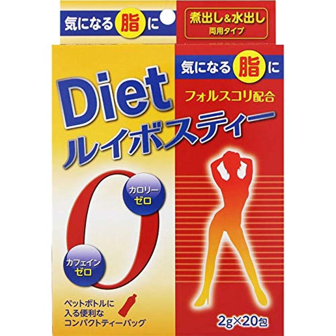整然とした効率的に宝【2個セット】ダイエットルイボスティー 2g×20包