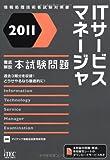 徹底解説ITサービスマネージャ本試験問題〈2011〉 (情報処理技術者試験対策書) [単行本] / アイテック情報技術教育研究部 (著); アイテック (刊)