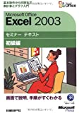 Microsoft Office Excel 2003 セミナーテキスト 初級編【CD-ROM付】