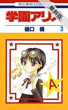 学園アリス【期間限定無料版】 3 (花とゆめコミックス)