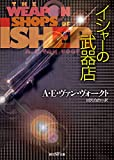 「イシャーの武器店【新版】 (創元SF文庫)」販売ページヘ