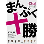 まんぷく十勝2007-2008 [Chai MAGAZINE]