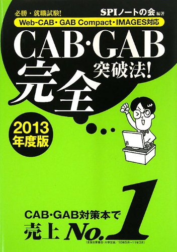 CAB・GAB完全突破法! (2013年度版) [Web-CAB・GAB Compact・IMAGES対応]の詳細を見る