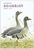 かわやぬまのとり (福音館のかがくのほん―日本の野鳥 5)