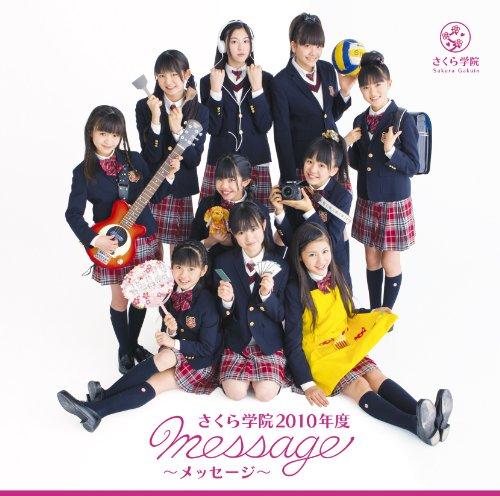 1st Album 「さくら学院 2010年度 〜message〜」初回盤「く」盤