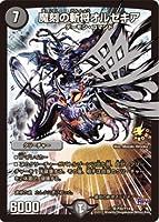 デュエルマスターズ 【プロモ】魔刻の斬将オルゼキア P32 / Y14
