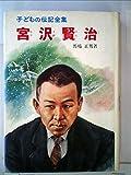 宮沢賢治 (子どもの伝記全集 14)