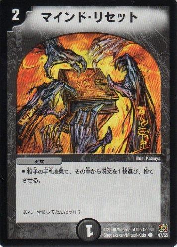 【シングルカード】マインドリセット 47/55【コモン】(デュエルマスターズ DM-17 転生編 第4弾 終末魔導大戦(ジ・オーバーテクノクロス))