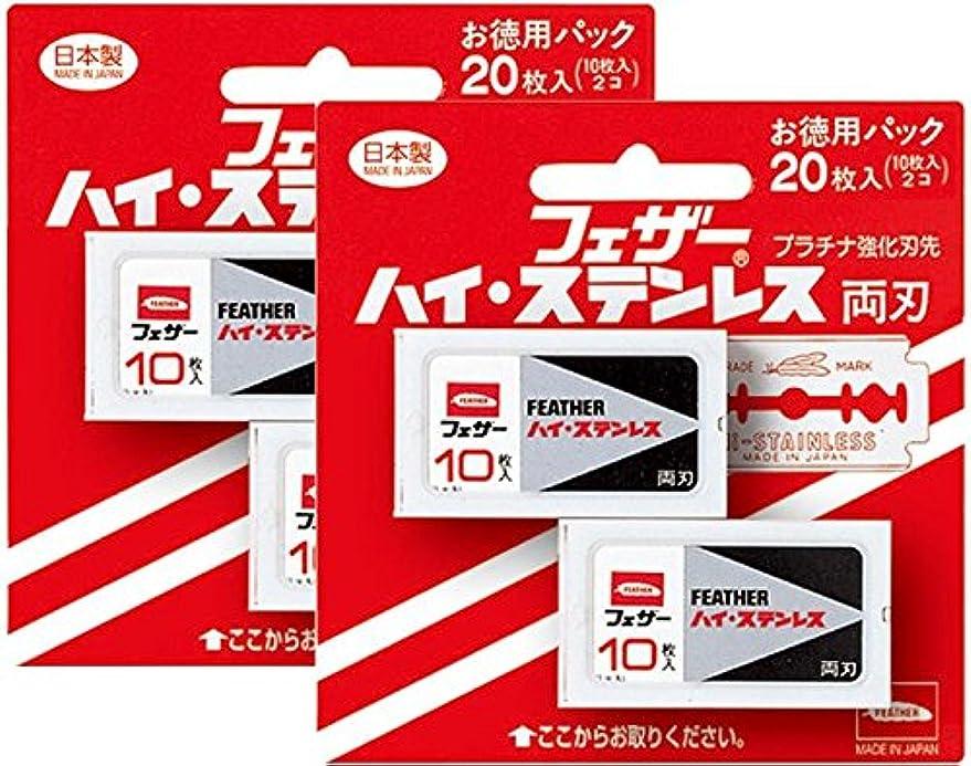 熟読道団結フェザーハイステンレス両刃 20枚入×2個セット