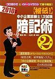 秘伝!中小企業診断士1次試験暗記術〈2010年版 第2巻〉