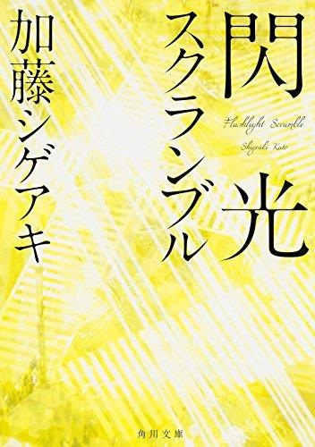 閃光スクランブル (角川文庫)の詳細を見る