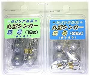 MJリグ推奨 ラウンド(丸)シンカー 5号(18g)、6号(22g)