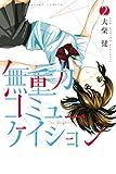 無重力コミュニケイション(2) (週刊少年マガジンコミックス)