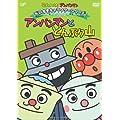 それいけ!アンパンマン だいすきキャラクターシリーズ/どんぶりまんトリオ「アンパンマンとどんぶり山」 [DVD]