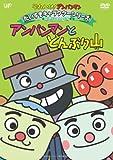 それいけ!アンパンマン だいすきキャラクターシリーズ/どんぶりまんトリオ「アンパンマ...[DVD]