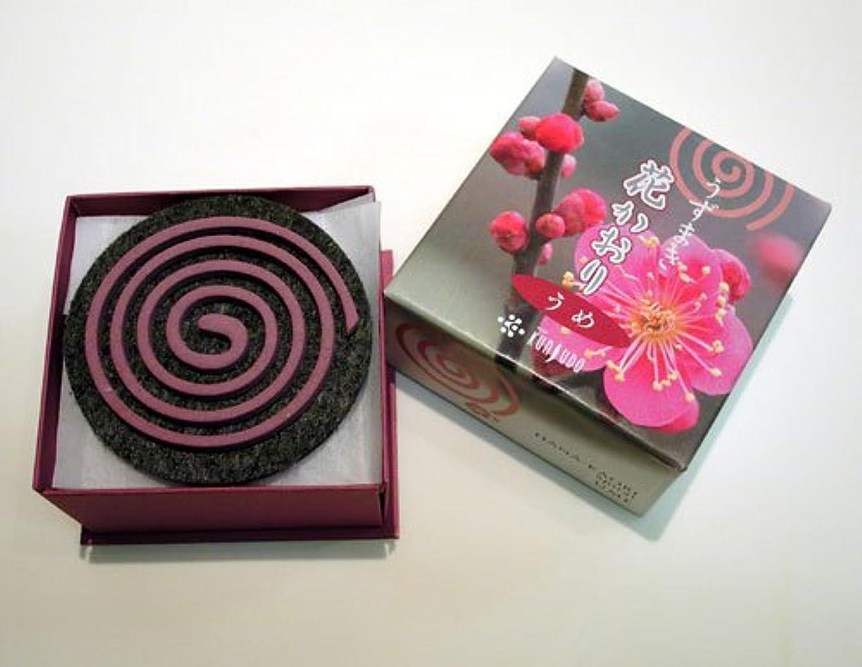 【薫寿堂のお香】花かおり うめ 【うず巻】【微煙タイプ】